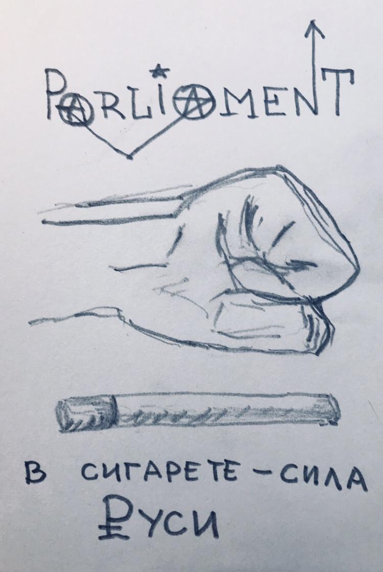 В сигарете - сила Руси